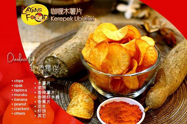 拉央(薯片)食品有限公司