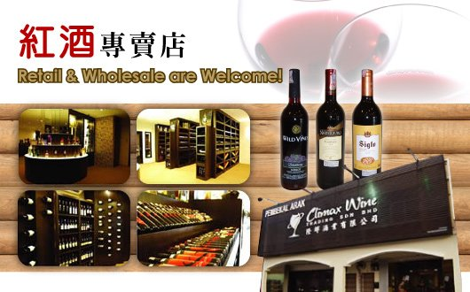 Climax Wine Trading Sdn. Bhd.