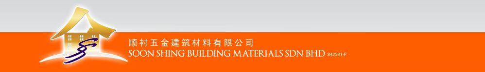 Soon Shing Building Materials Sdn Bhd