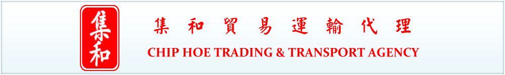 集和贸易运输代理