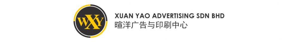 Xuan Yao Advertising Sdn Bhd
