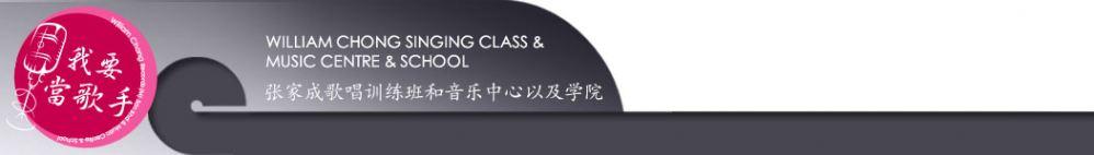 张家成歌唱训练班和音乐中心以及学院