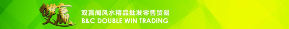 B&C Double Win Trading