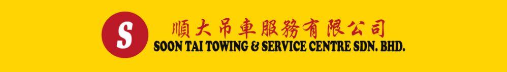 Soon Tai Towing & Service Centre Sdn Bhd