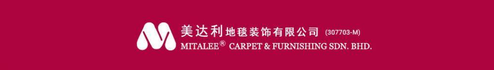 美达利地毯装饰有限公司