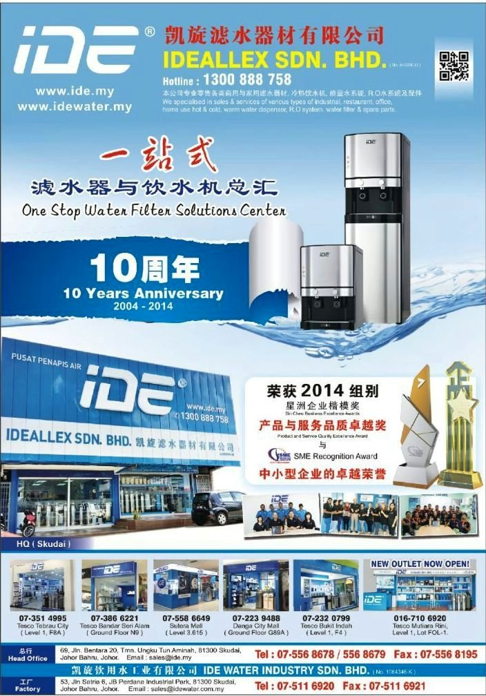 IDEALLEX 10th Years Anniversary Celebration with IDE WATER INDUSTRY Launching and Awards Winner
