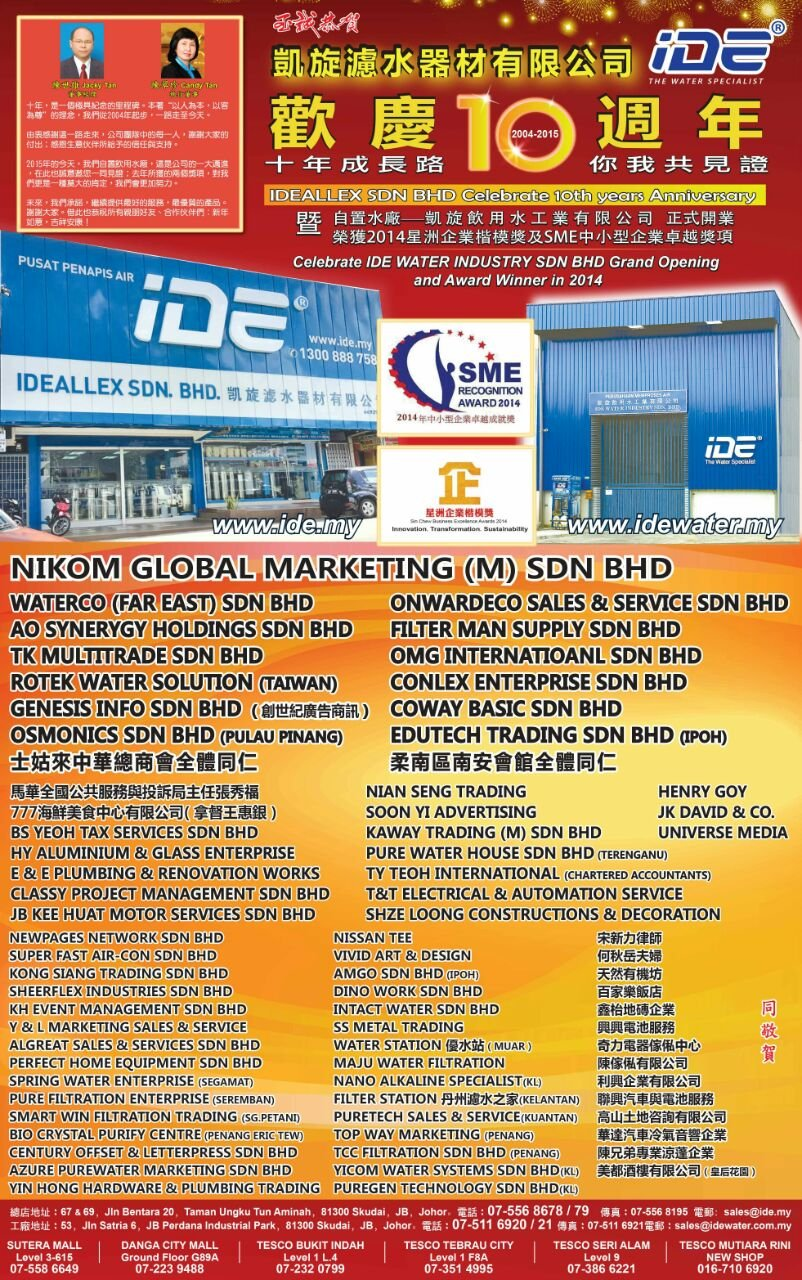 (IDE)IDEALLEX 10th Years Advertisement at Sin Chew & China Press 25th Jan 2015