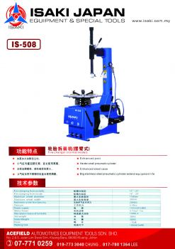 IS - 508 Tire Changer (Normal Model)