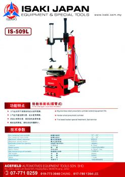 IS - 509L Tire Changer (Normal Model)