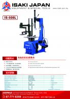 IS - 508L Tire Changer (Normal Model)