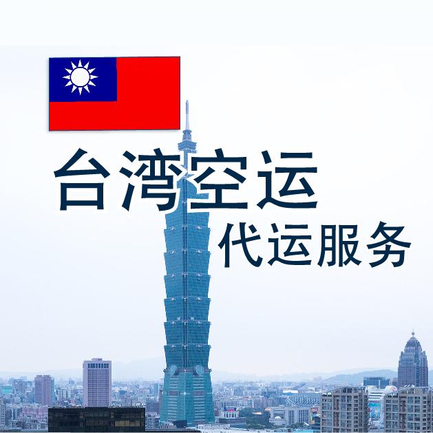 台湾空运代运 Taiwan Air Freight to Malaysia
