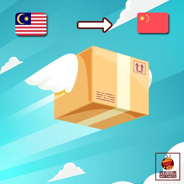 马来西亚快递到中国服务 - Malaysia to China Air Freight Service