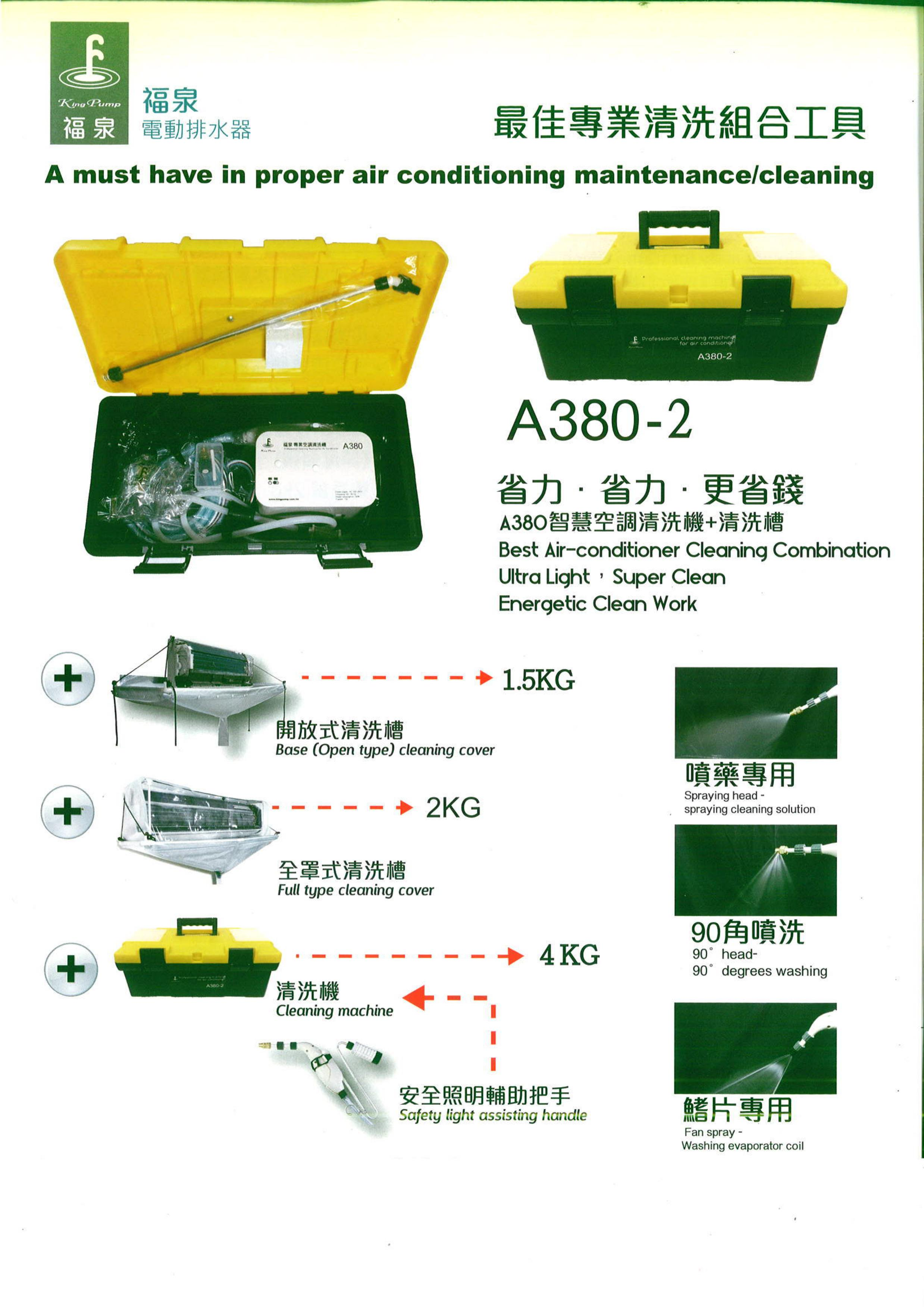 KING PUMP CLEANING MACHINE (A380-2)